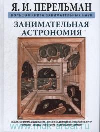 Занимательная астрономия : большая книга занимательных наук