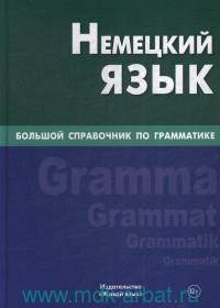 Немецкий язык : большой справочник по грамматике