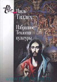 Избранное : Теология культуры