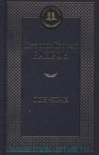 Дон-Жуан : поэма