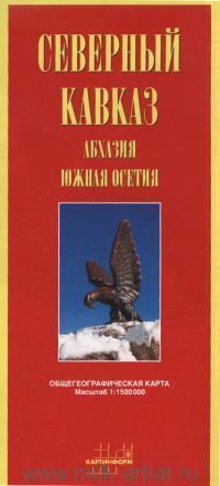 Северный Кавказ. Абхазия. Южная Осетия : общегеографическая карта : М 1:1 500 000