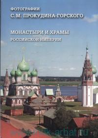 Монастыри и храмы Российской империи. Фотографии С. М. Прокудина-Горского