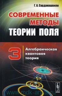 Современные методы теории поля. Т.3. Алгебраическая квантовая теория