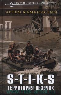 S-T-I-K-S. Территория везучих : фантастический роман