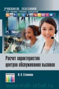 Расчет характеристик центров обслуживания вызовов : учебное пособие