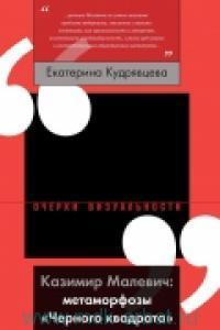 Казимир Малевич : метаморфозы «Черного квадрата»