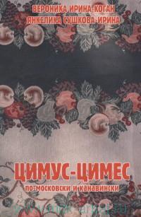 Цимус-цимес по-московски и канавински