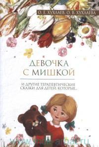 Девочка с мишкой : терапевтические сказки