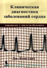 Клиническая диагностика заболеваний сердца : кардиолог у постели больного