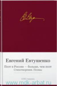 Поэт в России - больше, чем поэт. Стихотворения. Поэмы