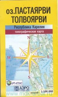 Озера Пастаярви. Толвоярви : топографическая карта : М 1:100 000 : Республика Карелия