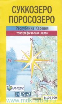 Суккозеро. Поросозеро : топографическая карта : М 1:100 000 : Республика Карелия