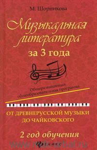 Музыкальная литература за 3 года : общеразвивающая общеобразовательная программа : от древнерусской музыки до Чайковского : 2-й год обучения