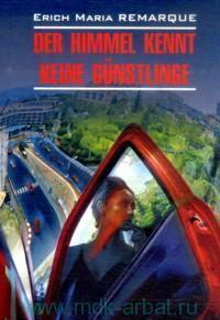 Небеса не знают любимчиков (Жизнь взаймы) = Der Himmel Kennt Keine Gunstlinge : книга для чтения на немецком языке