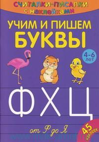 Учим и пишем буквы : от Ф до Я : 45 наклеек : для детей от 4 до 6 лет