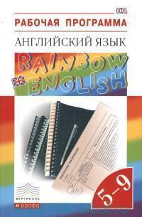Рабочая программа. Английский язык : 5-9-й классы : учебно-методическое пособие (Вертикаль. ФГОС)