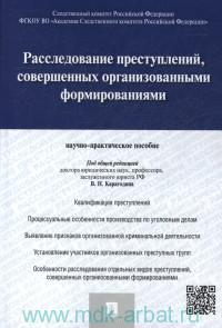 Расследование преступлений, совершенных организованными формированиями : научно-практическое пособие