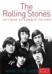 The Rolling Stones : история за каждой песней