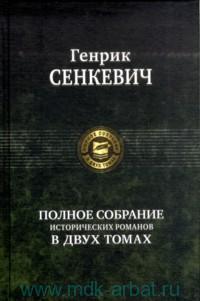 Полное собрание исторических романов. В 2 т. Т.1
