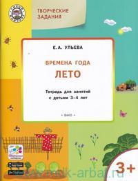Творческие задания. Времена года : Лето : тетрадь для занятий с детьми 3-4 лет