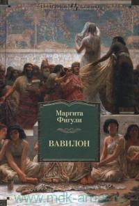 Вавилон : роман