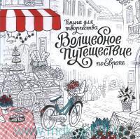 Волшебное путешествие по Европе : книга для творчества