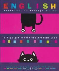 Тетрадь для записи иностранных слов (Смешной кот)