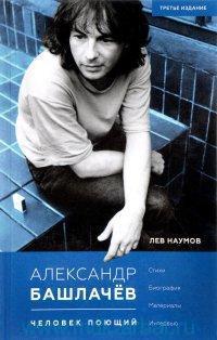 Александр Башлачев : человек поющий