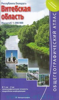 Витебская область : общегеографический атлас : М 1:200 000 : Республика Беларусь