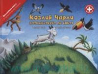 Козлик Чарли путешествует по свету : волшебная книга с 12 ароматными картинками