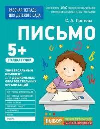 Письмо. Старшая группа 5+ : Универсальный комплект для дошкольных образовательных организаций (соответствует ФГОС и ООП)
