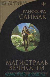 Магистраль Вечности : фантастический роман