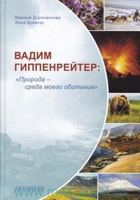 Вадим Гиппенрейтер : «Природа - среда моего обитания»