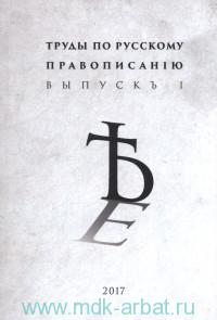 Труды по русскому правописанiю. Вып.1