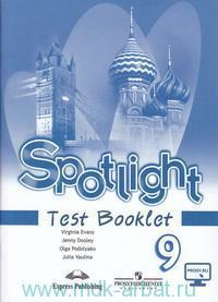 Английский язык : контрольные задания : 9-й класс : учебное пособие для учащихся общеобразовательных организаций = Spotlight 9 : Test Booklet