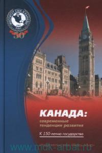 Канада : современные тенденции развития. К 150-летию государства