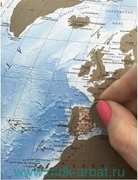 Мир моих путешествий : карта со стирающимся слоем : М 1:40 000 000 : артикул 894