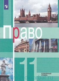 Право : 11-й класс : учебник для общеобразовательных организаций : углублённый уровень (ФГОС)