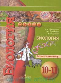 Биология : 10-11-й класс : тетрадь экзаменатор : учебное пособие для общеобразовательных организаций