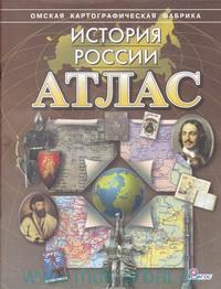 История России : атлас (ФГОС)