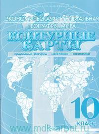 Экономическая и социальная география мира : Природные ресурсы. Население. Экономика : 10-й класс : контурные карты (ФГОС)
