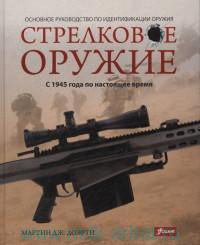 Стрелковое оружие : с 1945 года по настоящее время