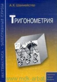 Тригонометрия : пособие для школьников, абитуриентов и учителей