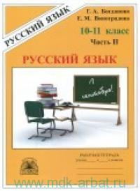 Русский язык : рабочая тетрадь для 10-11-го классов. В 3 ч. Ч.2