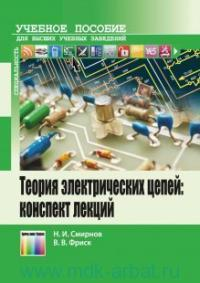 Теория электрических цепей : конспект лекций : учебное пособие для вузов