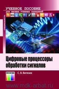 Цифровые процессоры обработки сигналов : курс лекций