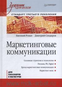 Маркетинговые коммуникации : учебник для вузов (стандарт третьего поколения)