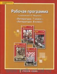 Рабочая программа : к учебникам Г. С. Меркина «Литература» для 7-го, 8-го классов общеобразовательных организаций (ФГОС)