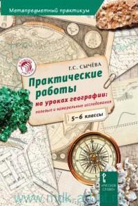 Практические работы на уроках географии : полевые и камеральные исследования : 5-6 классы (ФГОС)