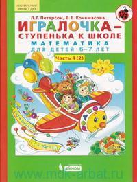 Игралочка - ступенька к школе : математика для детей 6-7 лет. Ч.4 (2) (ФГОС ДО)